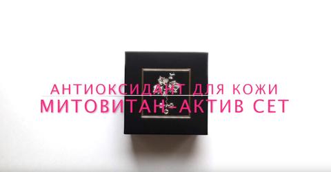 Косметика бренда MitoVitan - видеообзор и распаковка