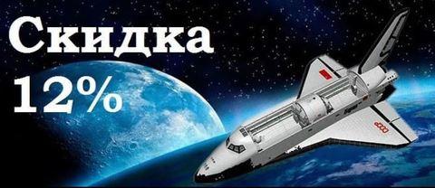 Космические скидки!