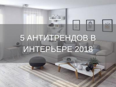5 АНТИТРЕНДОВ В ИНТЕРЬЕРЕ 2018