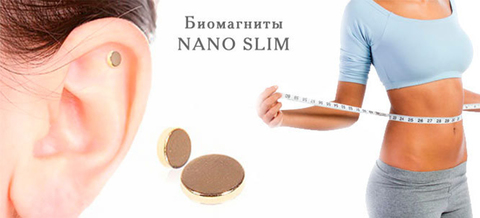 Биомагниты для эффективного похудения Nano Slim