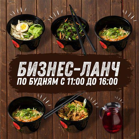 Обед в китайской лапшичной ChinaToday!