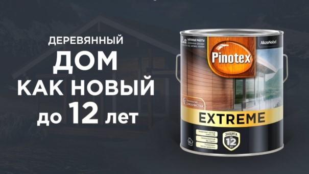 Начало продаж Pinotex Extreme с апреля 2019