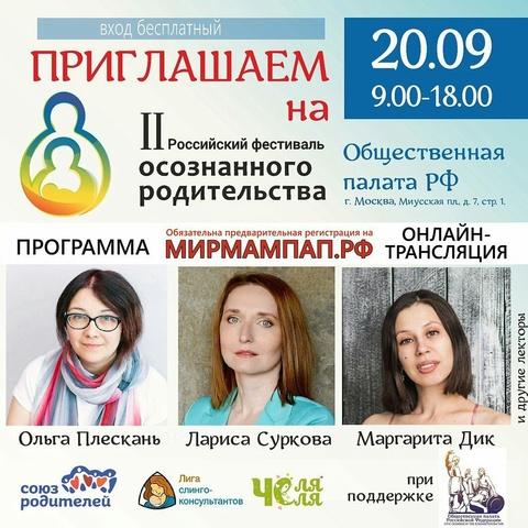 Изображение к статье <<МАМидея в поддержке слингоношения>>