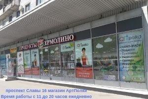 Новая точка продаж в Купчино