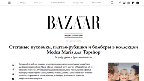 https://bazaar.ru/fashion