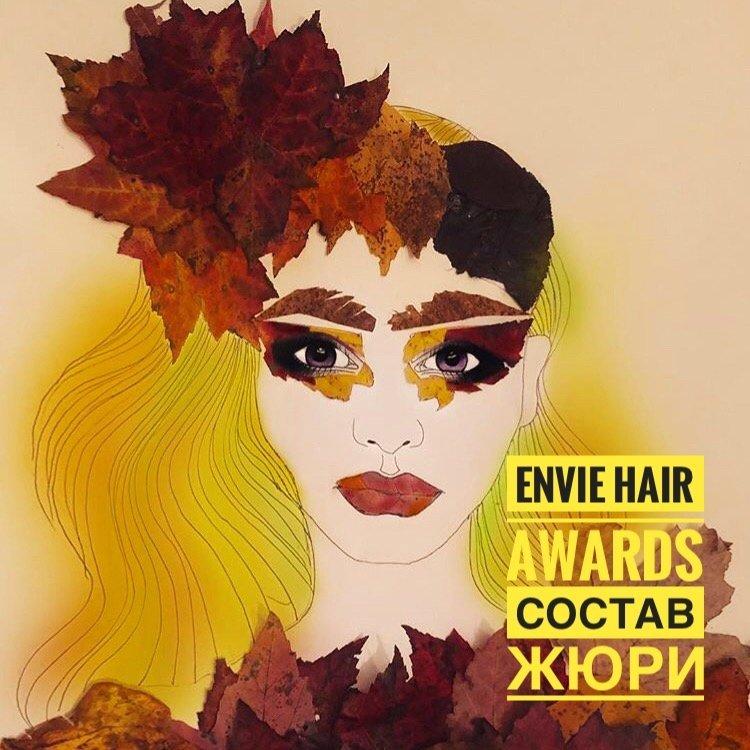 Всероссийский ежегодный конкурс ENVIE HAIR AWARD