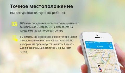Как определяется местоположение на детских GPS часах
