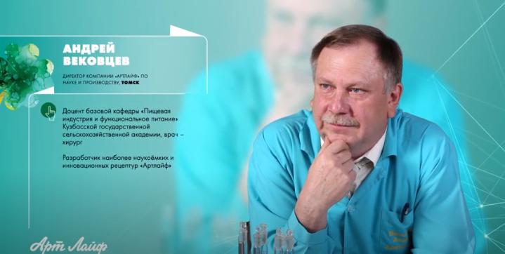 Ответы на вопросы по докладу «Первостепенные задачи от директора Артлайф по науке и производству