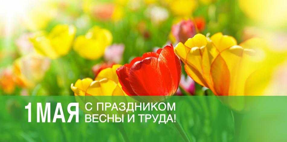 С 1 Мая! С праздником весны и труда!