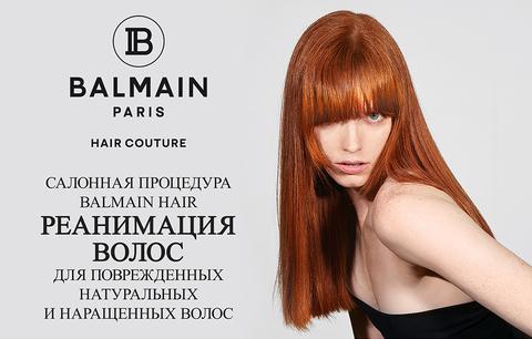 Салонная процедура B.H. «Реанимация волос» для поврежденных натуральных и наращенных волос»