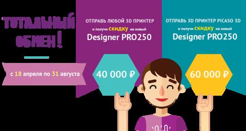 Обменяй свой старый 3Д-принтер на новый Picaso 3D Designer 250 со скидкой до 60000 руб.