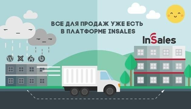 13 примеров успешного создания интернет-магазинов на платформе InSales