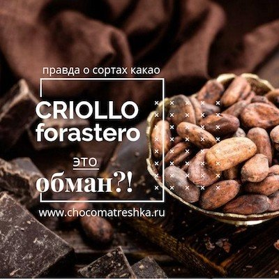 Правда о сортах какао! Criollo и Forastero - это обман?!