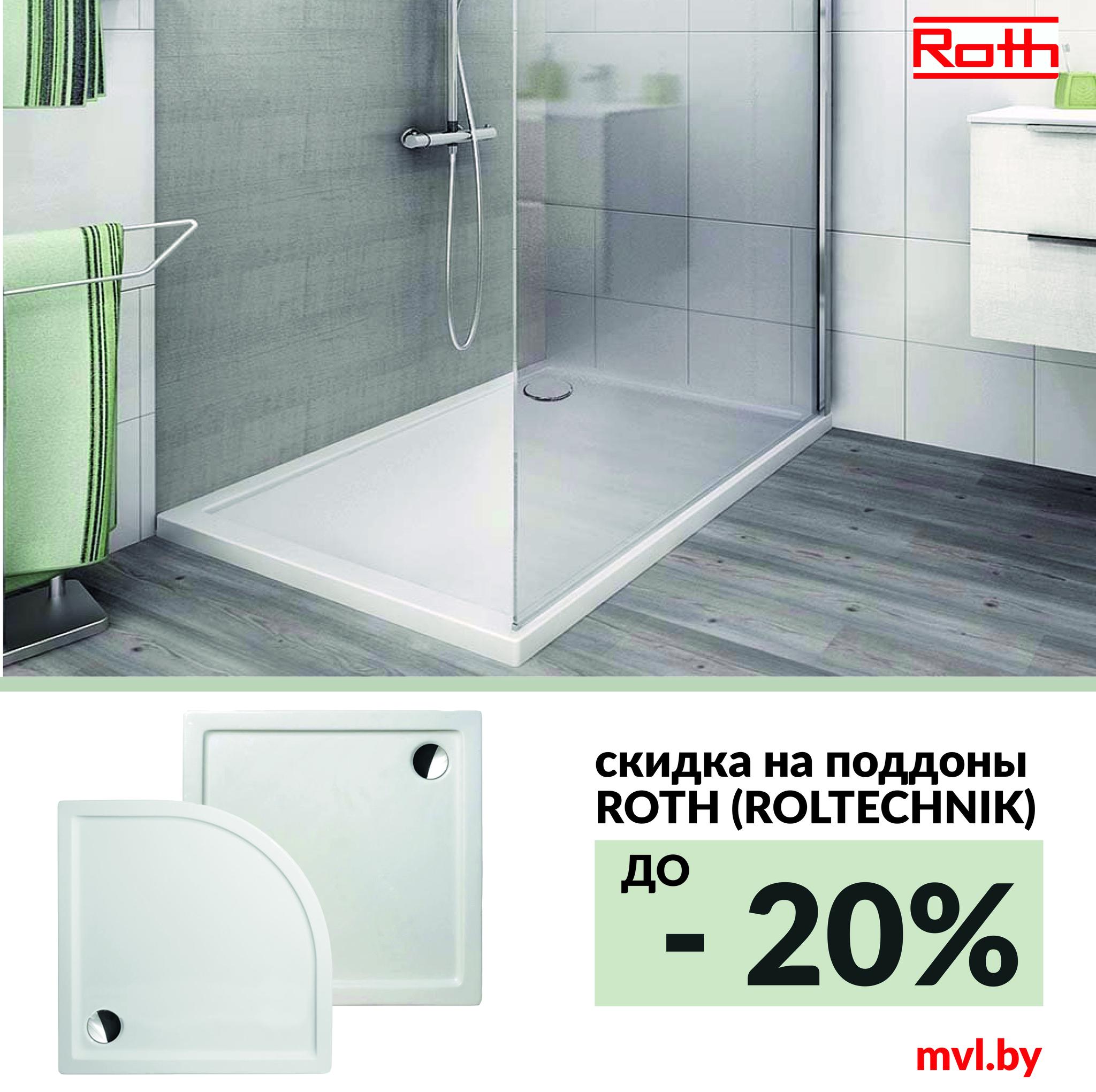 Скидка до - 20% на все поддоны ROTH (Roltechnik)