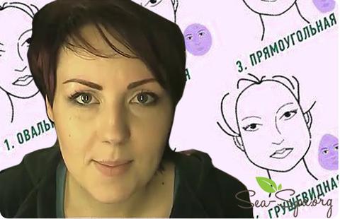 ✔ Как определить свою форму лица и подобрать правильный макияж?