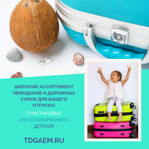 Покупка чемодана - к приятному путешествию или отпуску!