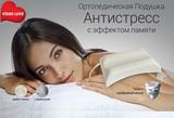 Лаборатория здоровья – крепкий сон с подушкой VISKO-LOVE®