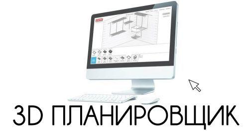 Онлайн планировщик