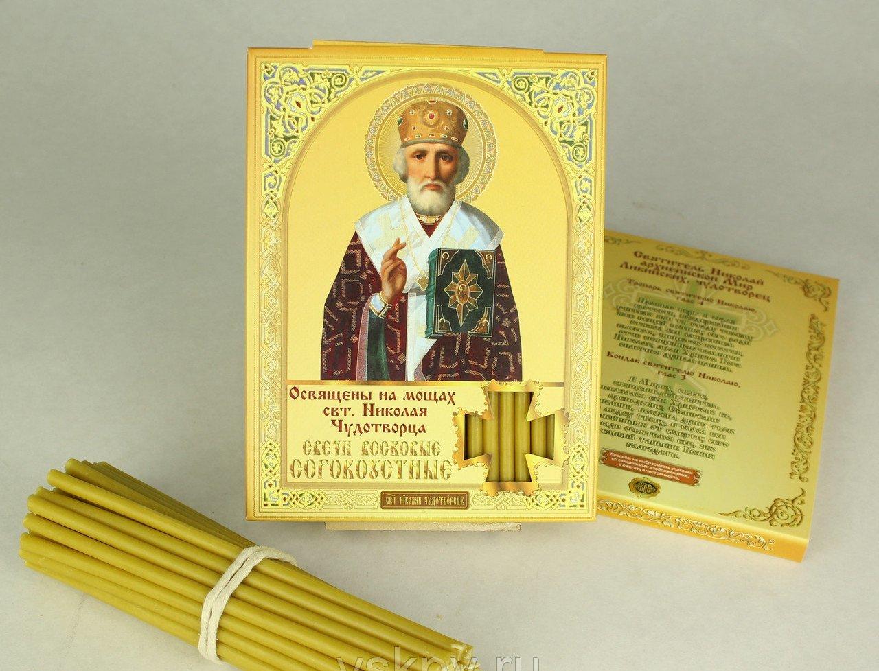Свечи для домашней молитвы