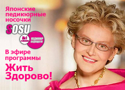ЖИТЬ ЗДОРОВО с мягкими пяточками! Елена Малышева о простой, безопасной и современной альтернативе обрезному педикюру.