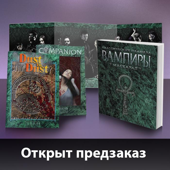 Ролевая игра по Миру Тьмы на русском языке доступна в предзаказе!