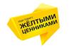 Глобальные скидки - ищите желтые ценники!