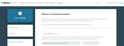 Melict Trader - облачный сервис для заработка на трейдинге криптовалют