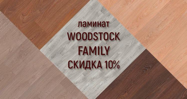 -10% на ламинат Woodstock Family