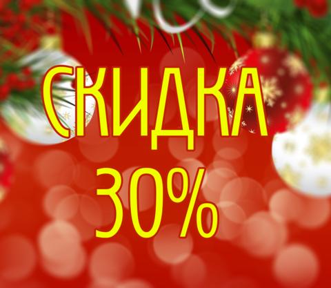 Скидка 30% в преддверии нового года!