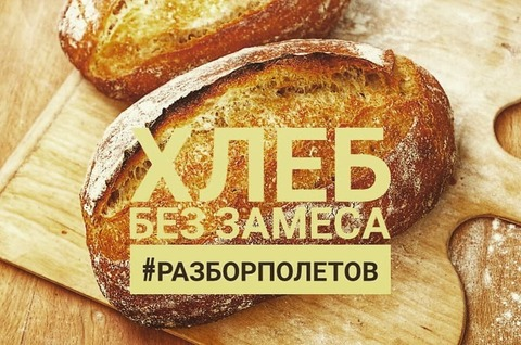 Хлеб без замеса, разбор полетов
