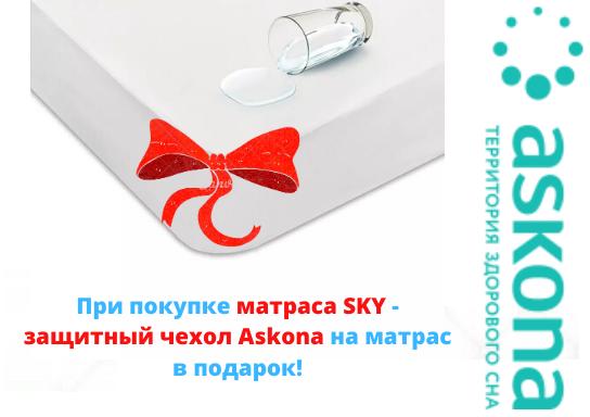 АКЦИЯ «ЧЕХОЛ в ПОДАРОК» от компании Askona