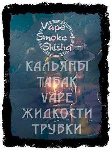Shisha&Vape, г. Краснодар