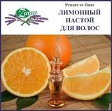 Лимонный настой для волос