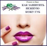 Как защитить нежную кожу губ.
