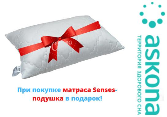 АКЦИЯ «ПОДУШКА в ПОДАРОК» от компании Askona