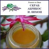 Скраб абрикос и лимон  для всех типов кожи