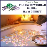 Релаксирующая ванна на 15 минут