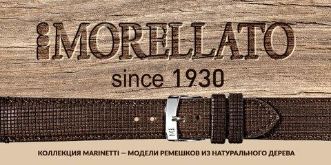 Еще больше уникальных новинок от Morellato Straps!