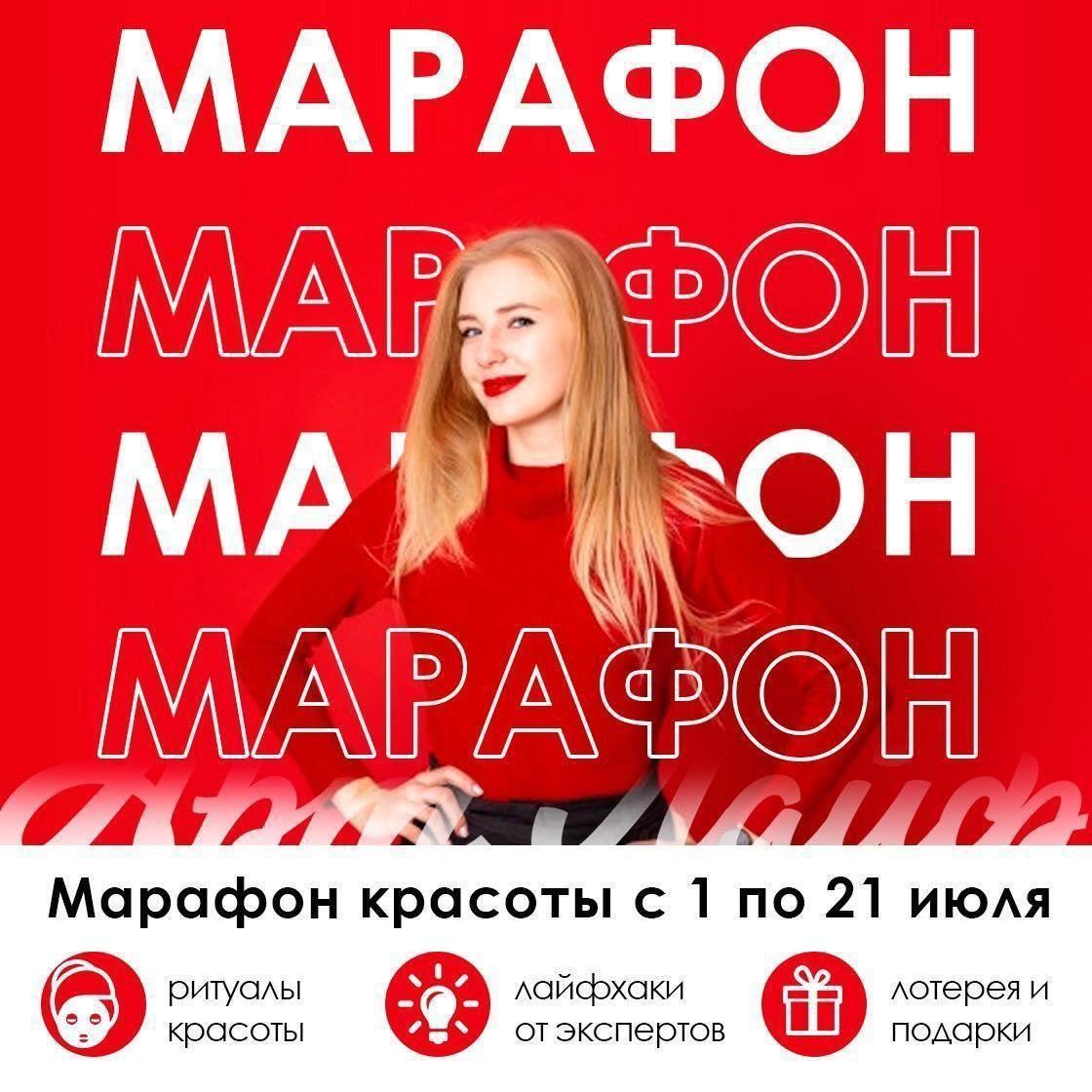 МАРАФОН КРАСОТЫ С 1 ПО 21 ИЮЛЯ