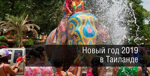 Новый Год по Тайски!