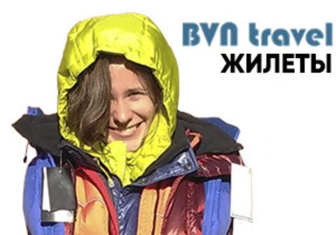 Жилеты BVN Travel. Легкие, теплые, крепкие