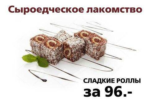 Сыроедческое лакомство. СЛАДКИЕ РОЛЛЫ за 96 рублей