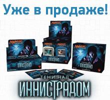 Новый выпуск Magic: The Gathering: «Тени над Иннистрадом» поступил в продажу!