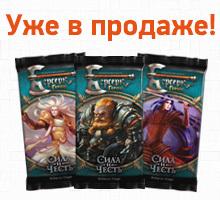Новый выпуск российской коллекционной карточной игры Берсерк Герои -