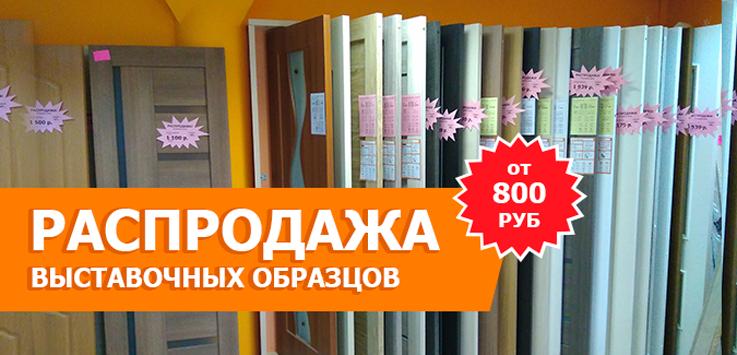 Распродажа выставочных образцов
