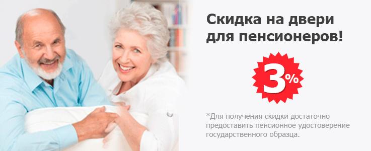 Скидка -3% пенсионерам