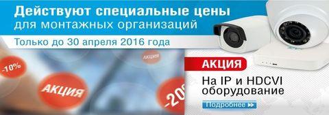 Специальные цены для монтажных организаций на оборудование RVi на территории России