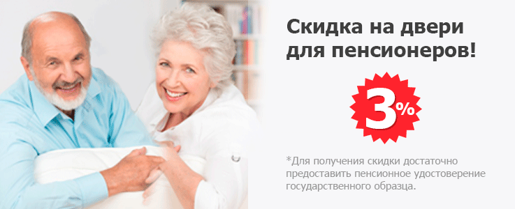 Скидка - 3% пенсионерам