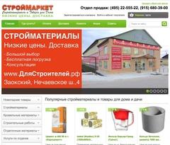 Где дешевле купить стройматериалы в Серпухове?