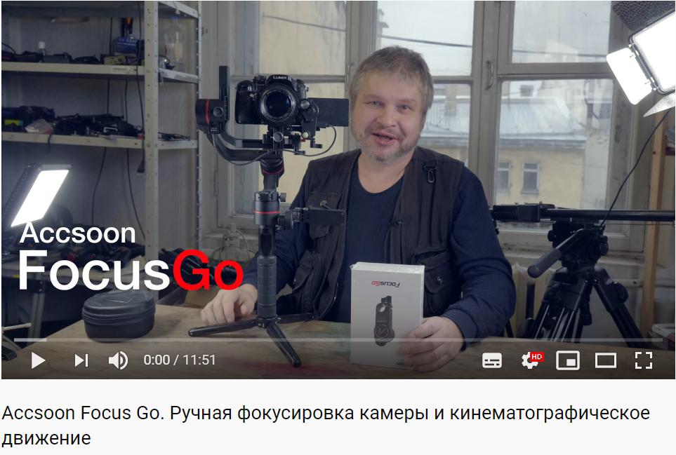 Accsoon Focus Go. Ручная фокусировка камеры и кинематографическое движение